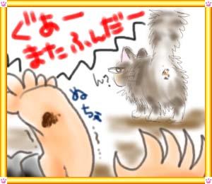 ぽろウン踏み…(泣)